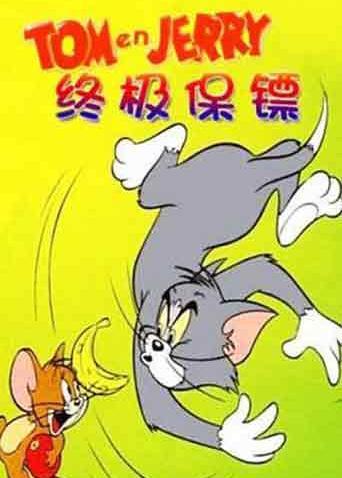 貓和老鼠之終極保鏢