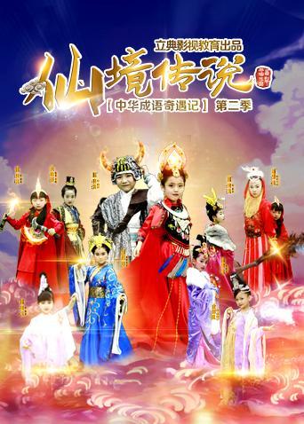中華成語奇遇記之仙境傳說