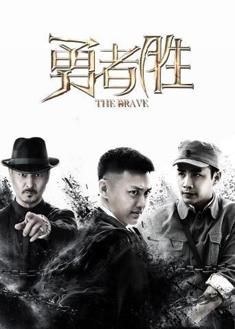 勇者胜(电视剧)