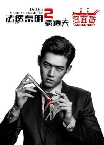 法医秦明2 泡面番