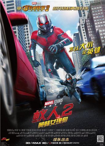 蚁人2:黄蜂女现身普通话版(电影)