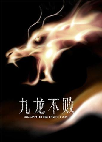 九龙不败(电影)