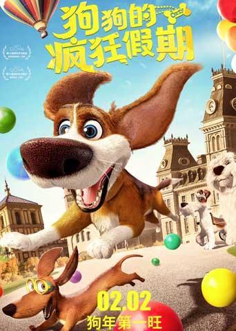 狗狗的疯狂假期 普通话版