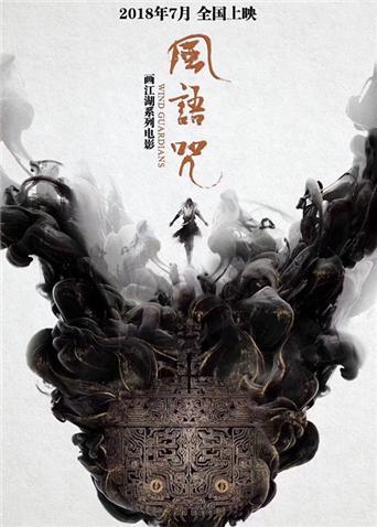 风语咒(电影)