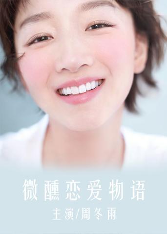 微醺恋爱物语(电影)