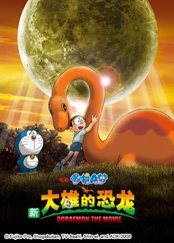 哆啦A梦之新大雄的恐龙