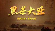 湖南卫视新闻大片