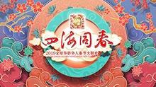 2017年全球华侨华人春节大联欢