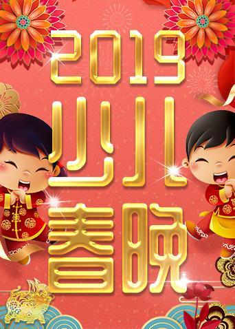 2019少年儿童春节联欢晚会