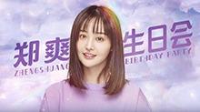 郑爽十周年生日会