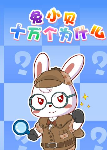 兔小貝十萬個為什么