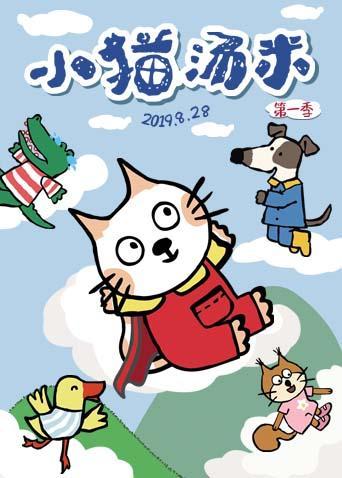 小貓湯米 第一季