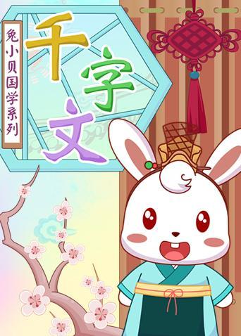 兔小貝千字文