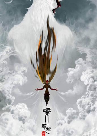 孙悟空之噬天魔猴