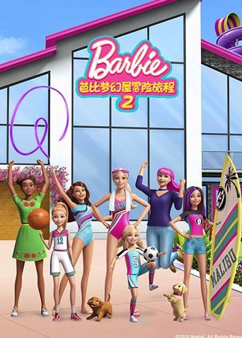 芭比梦幻屋冒险旅程 第二季