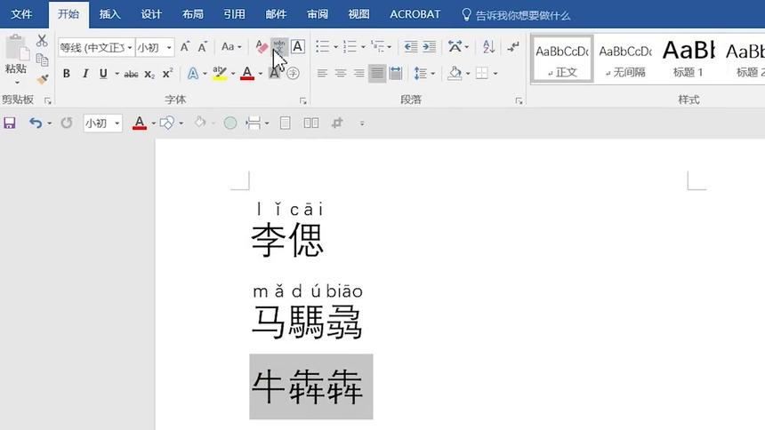 【冯注龙的零基础Word教程】如何给汉字添加