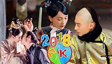 2018哪些好剧值得追?一网打尽