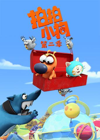 拍拍小狗 第二季海报