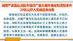 湖南严肃查处浏阳市烟花厂重大爆炸事故和谎报事件 29名公职人员被追责问责