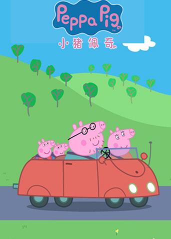 小猪佩奇第六季 英文版