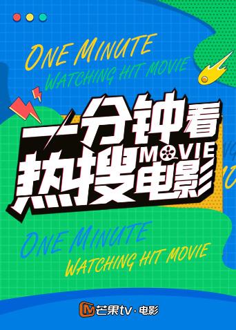 一分钟看热搜电影