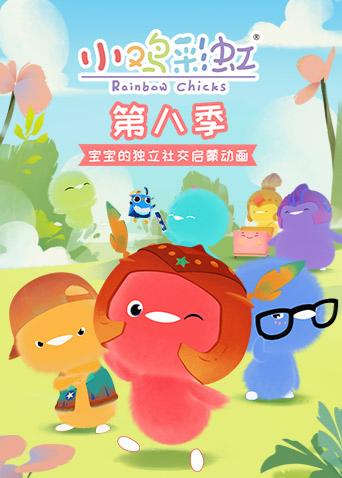 小鸡彩虹 第八季
