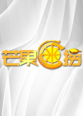 芒果C米捞 2011